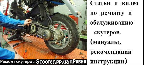 ремонт скутера своими руками