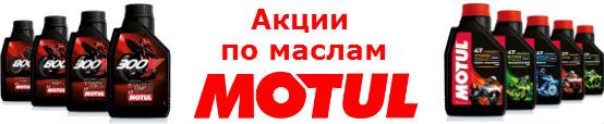 Масло MOTUL в Украине
